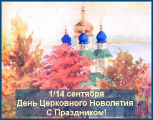 14 сентября — Церковное Новолетие.