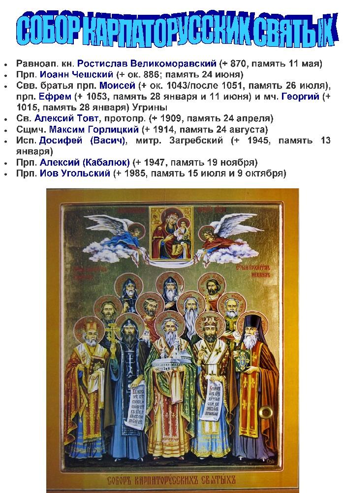 Собор Карпаторусских святых.